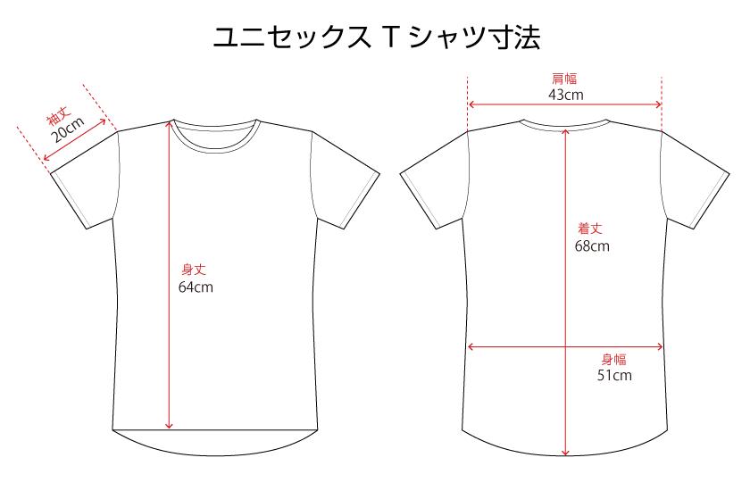 Tシャツ ユニセックス 寸法